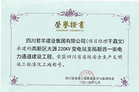 四川省省级安全生产文明施工标准化工地