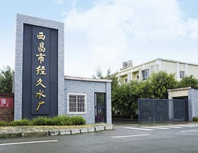 西昌市城区供水二期雷竞技官网(经久新区新建给水厂)厂内部...