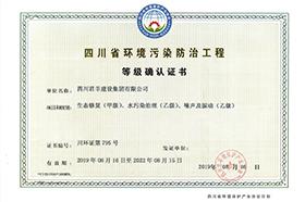 环境污染防治雷竞技官网等级证书