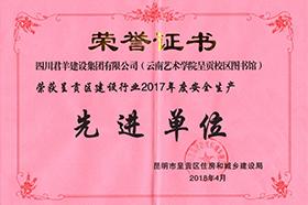 云南呈贡区2017年度先进单位