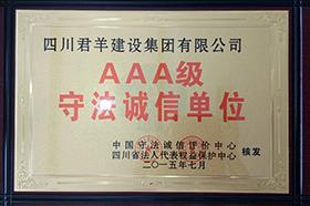 AAA级守法诚信单位