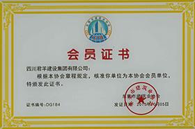 东莞市建筑业协会会员